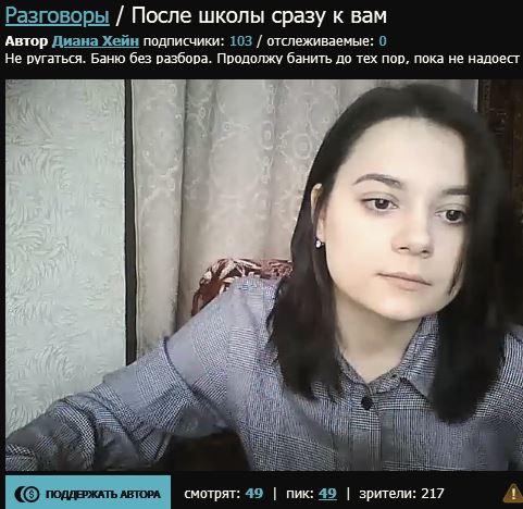 Превью Диана Хейн