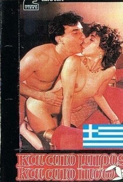 Kai apo bros ki apo piso 1985 - 2 part 7