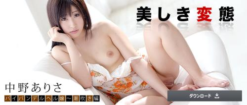 Arisa Nakano - Beautiful Shaved pervert woman (2018/HD)