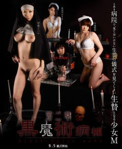 Black Magic Hospital 3 (HD/1.75 GB)