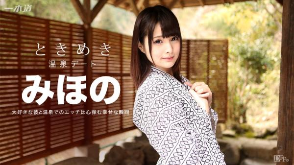Mihono - I only of Miho's and hot spring trip (2018/HD)