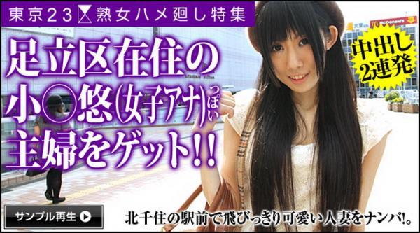Mari Kuramoto - Going Around the 23 Wards of Tokyo to Approach Mature Woman (2018/SD)