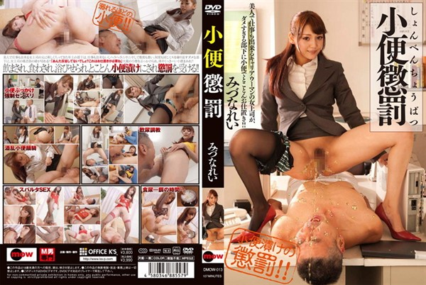 Piss Punishment Porn - DMOW-013 Piss Punishment Femdom Mitsuna Rei | Extreme porn ...