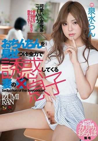 Jav Beautiful Shemale Girl Old Young Artificial pond Ran (2017)