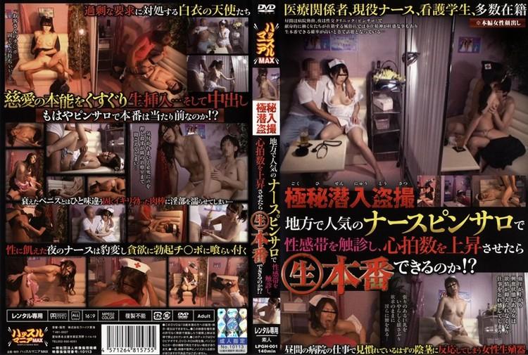 h_189lpgh00001pl,