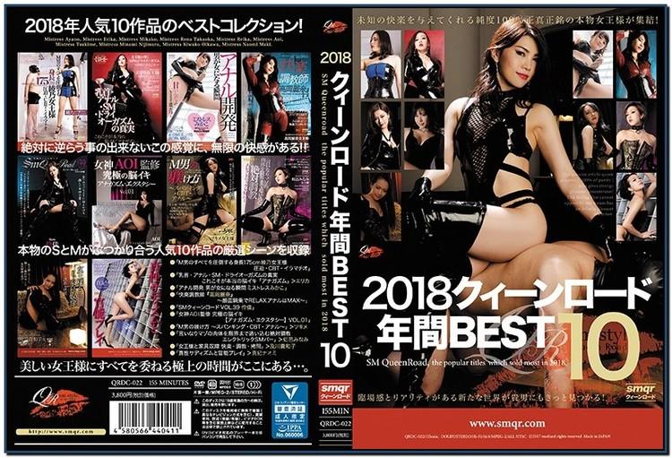QRDC-022 2018 Queen Road Annual BEST JAV Femdom