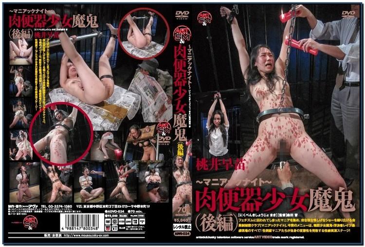 ADVO-034 Momoi Sanae BDSM